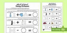 uae money worksheets for grade 2 2647 using dirhams la worksheet worksheet arabic uae eyfs maths