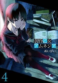 manga volume 04 tasogare otome amnesia wiki powered by wikia