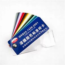 gsb color card national standard color card paint color card gsb05 1426 2001 paint color