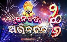 exclusive download happy new year 2016 odia hq wallpaper for pc smartphones odiaportal in