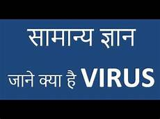 what is computer virus virus kya hota hai virus full form youtube