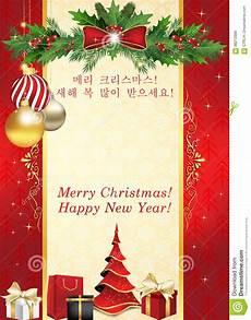 korean greeting card for christmas and new year stock illustration illustration of korea