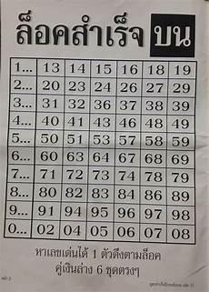 thai lottery dubai paper magazine for 1st april 2018