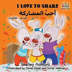 Forex Children S Books In Arabic And English | i love to share arabic book for kids english arabic