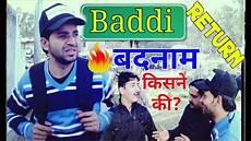 video baddi baddi badnam return funny video lovely friend baddi himachal pradesh youtube