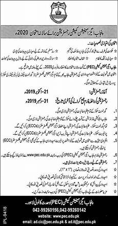 punjab examination commission registration 2020 schedule