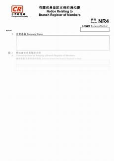 hong kong form nr4 for 2016 notice relating to branch