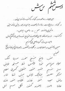 cursive handwriting worksheets poems 22053 pin by hamid on خوشنویسی calligraphy cursive handwriting practice poetry