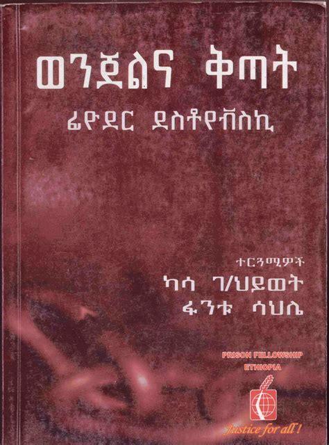 Amharic Books Download