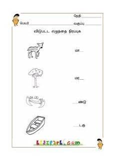 tamil writing worksheets for grade 1 22871 tamil names tamil learning for children tamil for grade 1 1st grade worksheets worksheets