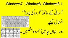 how to install urdu keyboard windows 7 and windows 8 youtube