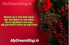 merry christmas wishes 2019 wishes in hindi image text font gif 11