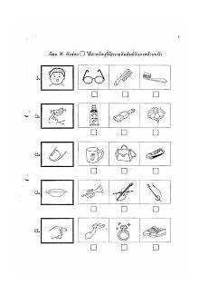 worksheets for counting numbers 8017 แบบทดสอบ แบบฝ กห ด แบบฝ กห ดเตร ยมสอบเข า ป 1 ช ดท 7 การศ กษา อน บาล คณ ตศาสตร