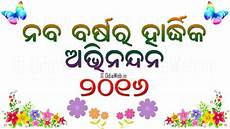 odia new year 2016 hd wallpaper wishes free download