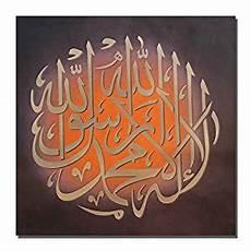 Kumpulan Kaligrafi Lailahaillallah Fiqih Muslim