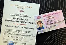 Замена водительских прав по возрасту