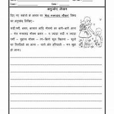 hindi nibandh essay in hindi 02 worksheets hindi worksheets comprehension worksheets