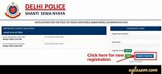 delhi police head constable application form 2020 for wireless operator apply online