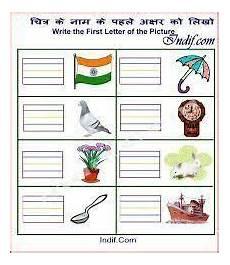 image result for hindi worksheets for grade 1 free printable hindi worksheets 1st grade