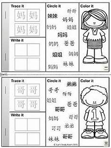 chinese character practice sheet i love my family chinese writing practice for children
