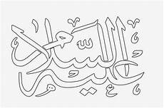 Kaligrafi Bismillah Simple Cliparts Co