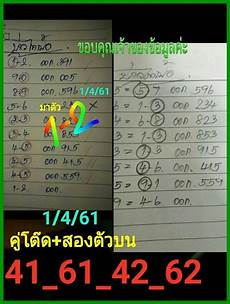 thai lottery free tip thai lottery win 2017