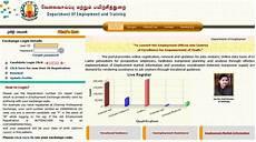 tamilnadu employment portal register yourself help