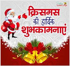 merry christmas images with quotes in hindi merry christmas quotes and sayings in hindi language merry christmas quotes merry christmas