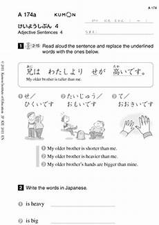 beginners level kumon japanese language program