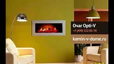 электрокамин Opti V Dimplex Kamin V Dome Ru