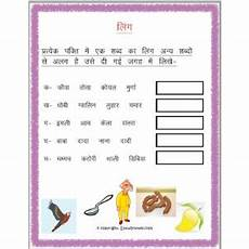 hindi worksheet write one out 2 grade 3 estudynotes