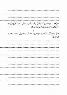 urdu grammar worksheets for grade 1 25198 urdu collection worksheets for creative writing level 1 to 5