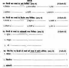 cbse class 3 hindi question paper set i