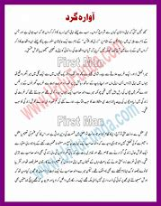 Chudai desi sex story urdu