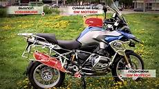 bmw r1200gs lc bmw r1200gs lc tuning