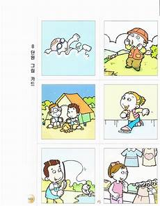 picture composition worksheets for class 5 22742 korean school grade 5 lesson 8 quot let s go swimming quot picture cards