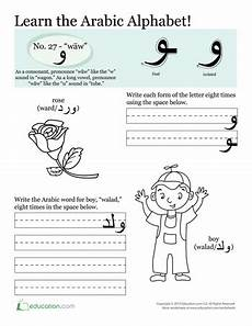 free printable arabic alphabet worksheets 19769 arabic alphabet wāw learn arabic alphabet arabic alphabet learning arabic