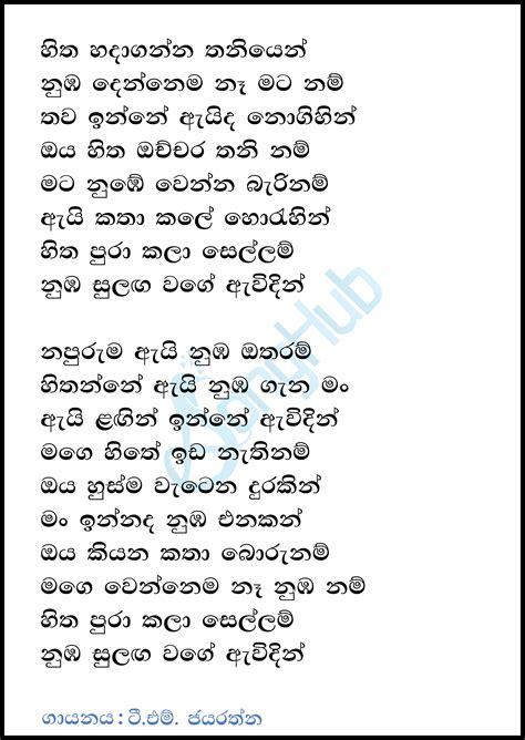 Kat Song Tamil
