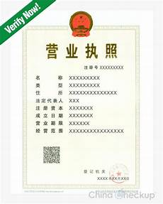 6 common types of company registration in china china