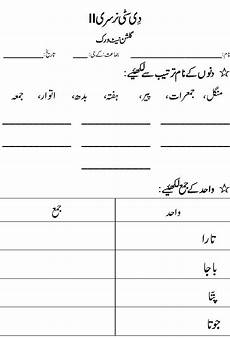 urdu grammar worksheets for grade 1 25198 found on from tes alphabet worksheets preschool 1st grade worksheets worksheets
