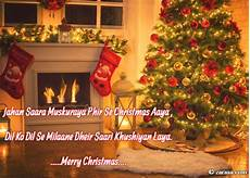 shayari for christmas shayari zarasa