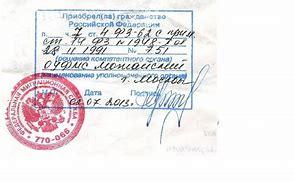 отметка в свидетельстве о рождении о гражданстве где сделать
