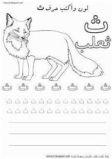 colors in arabic worksheets 12714 kg1 arabic worksheets pdf trace yahoo search results yahoo image search results arabic