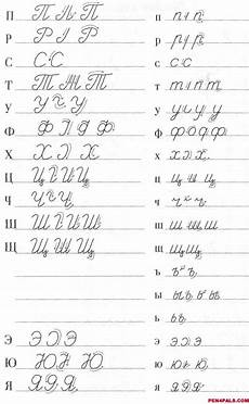 russian handwriting worksheets 21554 easy read and write russian cursive for adults pdf worksheets handwriting