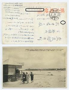 japan postcard template how to ascertain the date or time period of prewar