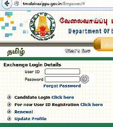 tn employment registration and renewal வ ல வ ய ப ப
