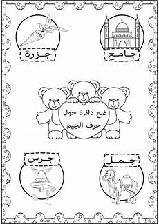 arabic house worksheets 19830 تدريبات ج أوراق عمل a4 aprender 225 rabe idiomas and arabes