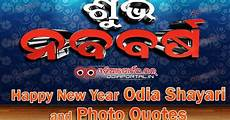 download happy new year 2019 odia shayari and photo quotes for fb whatsapp odiaportal in