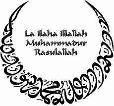 Kaligrafi 2 Kalimat Syahadat Lailahaillallah