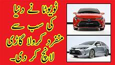 new toyota corolla 2020 model in pakistan 12th generation